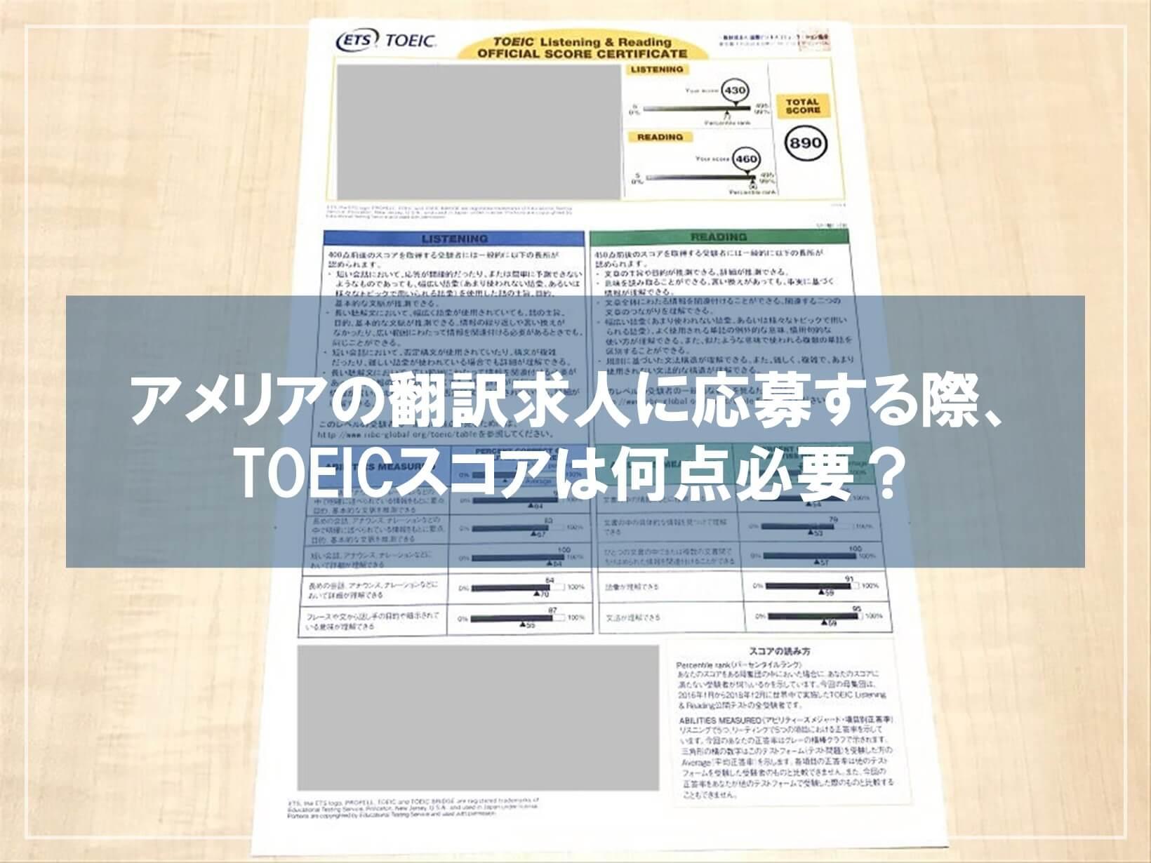 アメリアの翻訳求人に応募する際、TOEICスコアは何点必要?