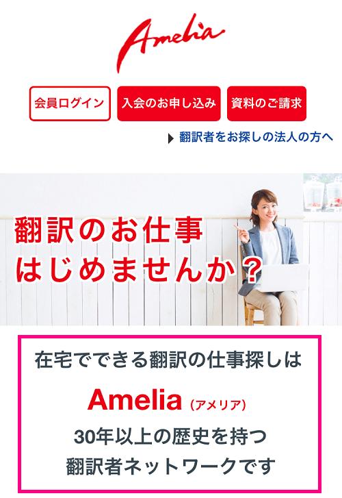 翻訳者ネットワーク アメリア