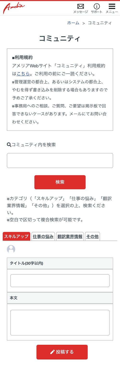 翻訳者ネットワーク アメリア コミュニティ