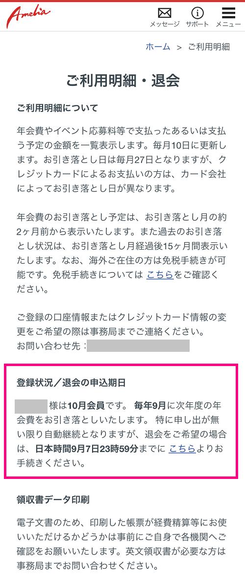 翻訳者ネットワーク アメリア ご利用明細・退会