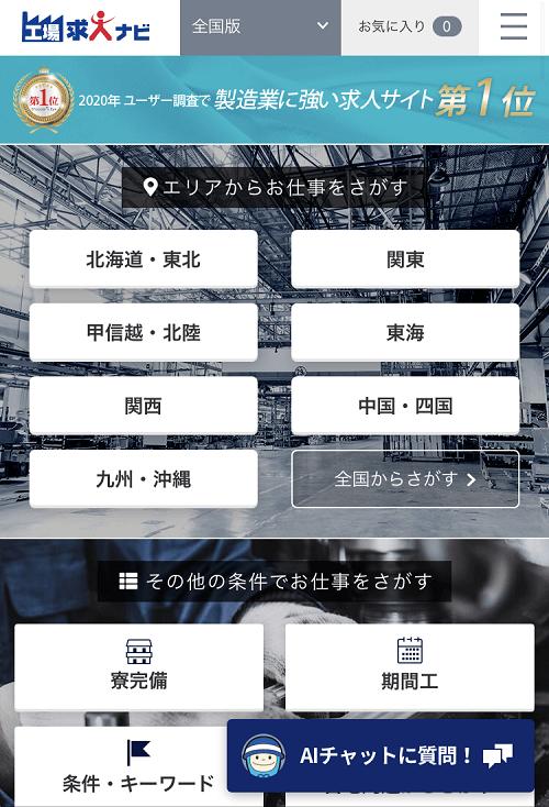 工場求人ナビ トップページ