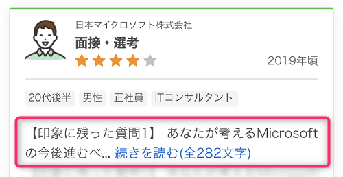 転職会議「日本マイクロソフト」の口コミ