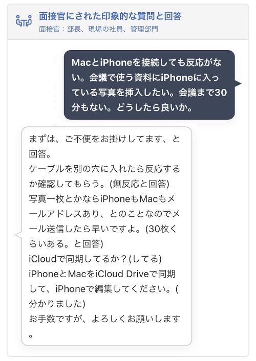 キャリコネ「Apple Japan合同会社」の口コミ