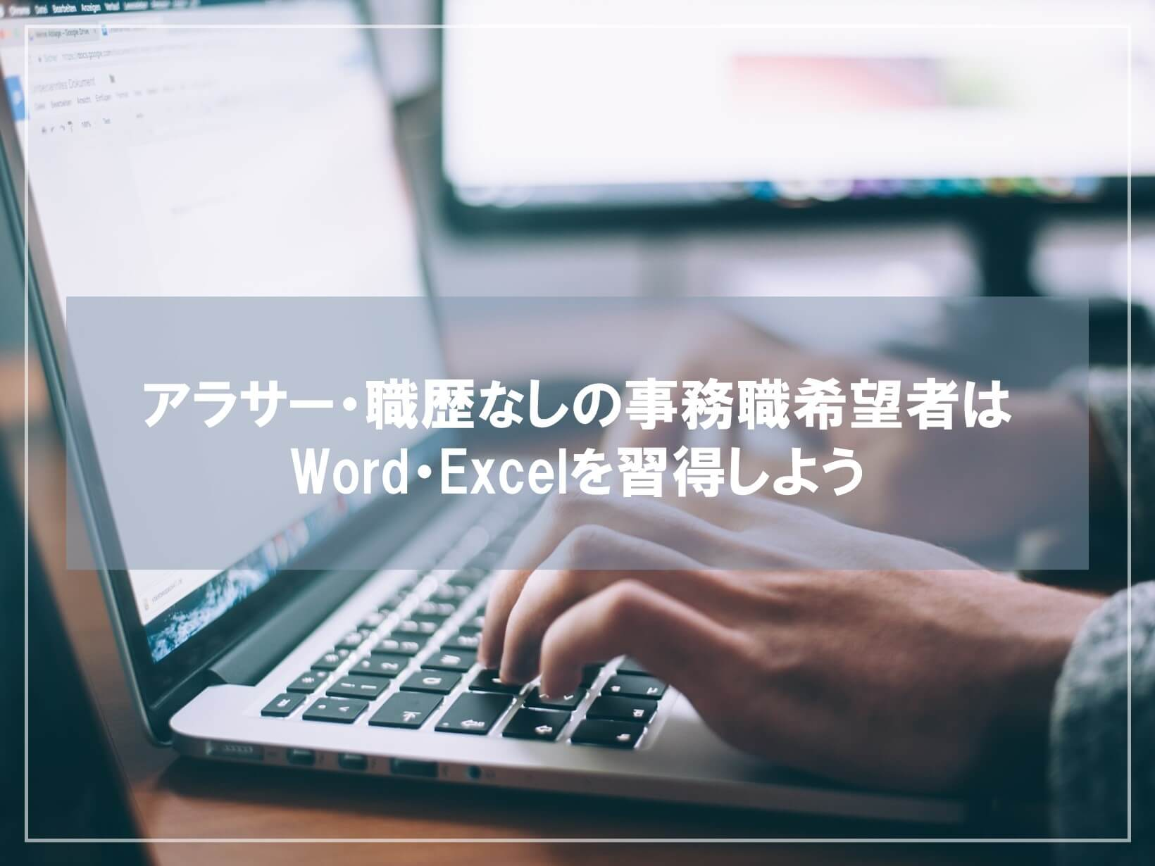 アラサー・職歴なしの事務職希望者はWord・Excelを習得しよう
