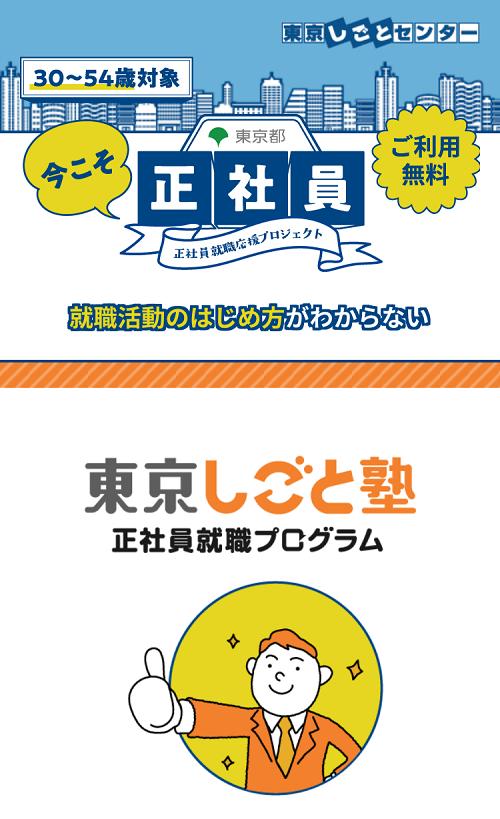 東京しごと塾 トップページ