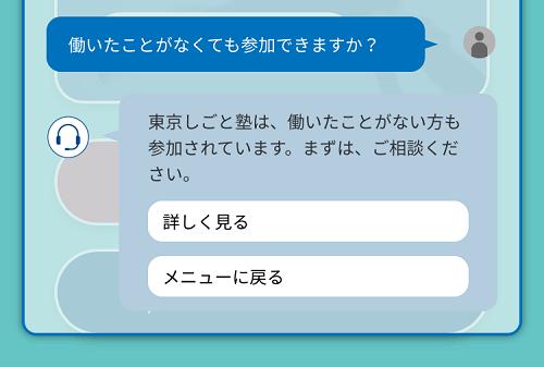 東京しごと塾 チャットサポート 就業経験について