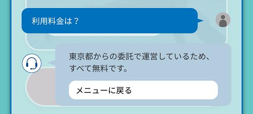 東京しごと塾 チャットサポート 利用料金について