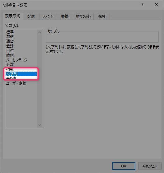 セルの表示形式を「文字列」に変更