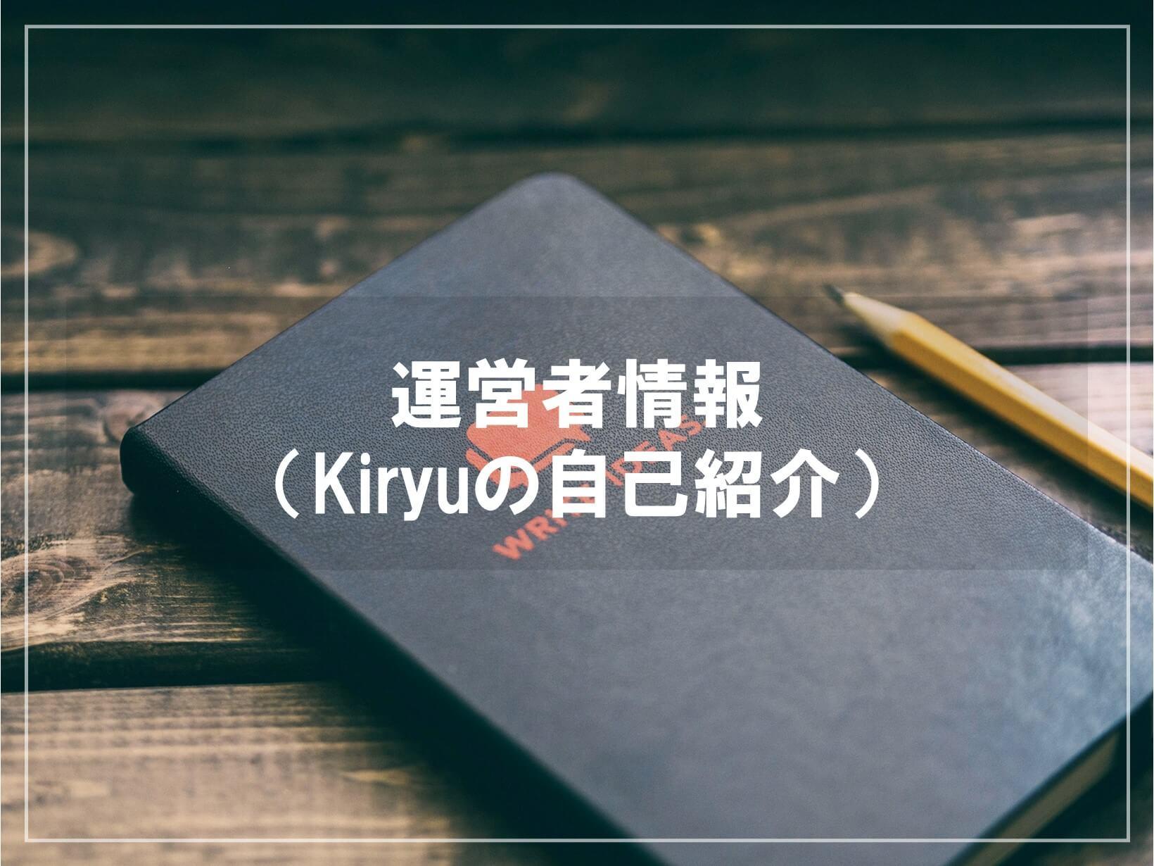 ブログ運営者Kiryuの自己紹介