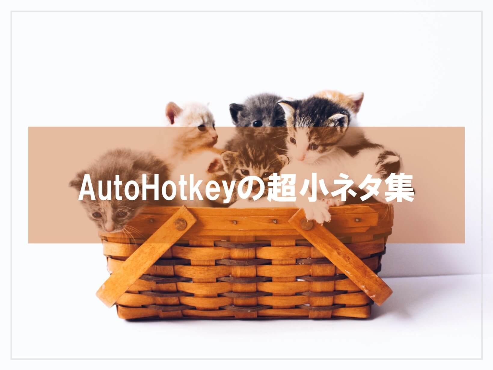AutoHotkeyの超小ネタ集