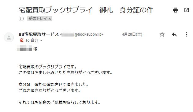 中古品買取のブックサプライ 身分証確認完了通知メール