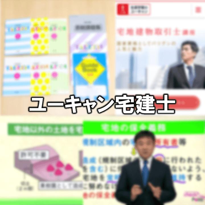 ユーキャン宅建士【実際に購入して使ってみた結果10記事】