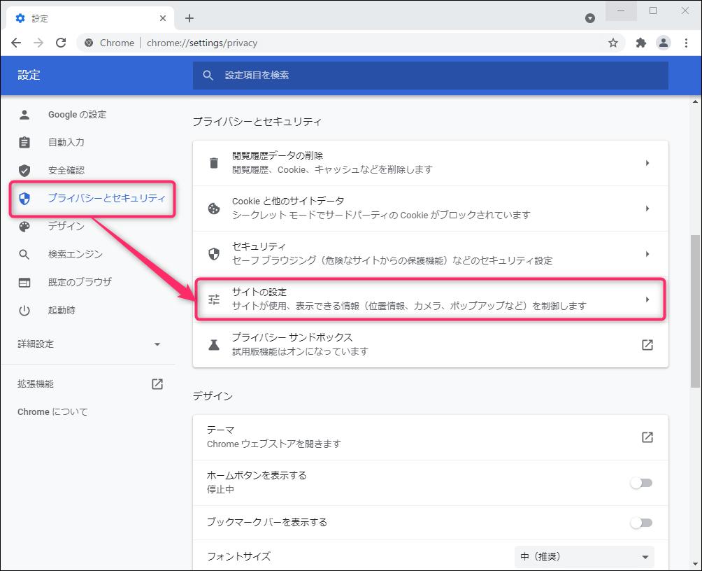 「プライバシーとセキュリティ」「サイトの設定」をクリック