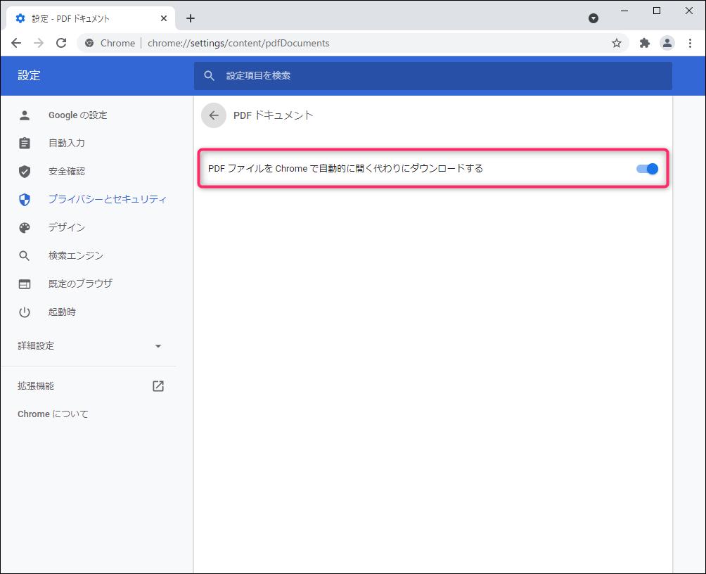「PDFファイルをChromeで自動的に開く代わりにダウンロードする」