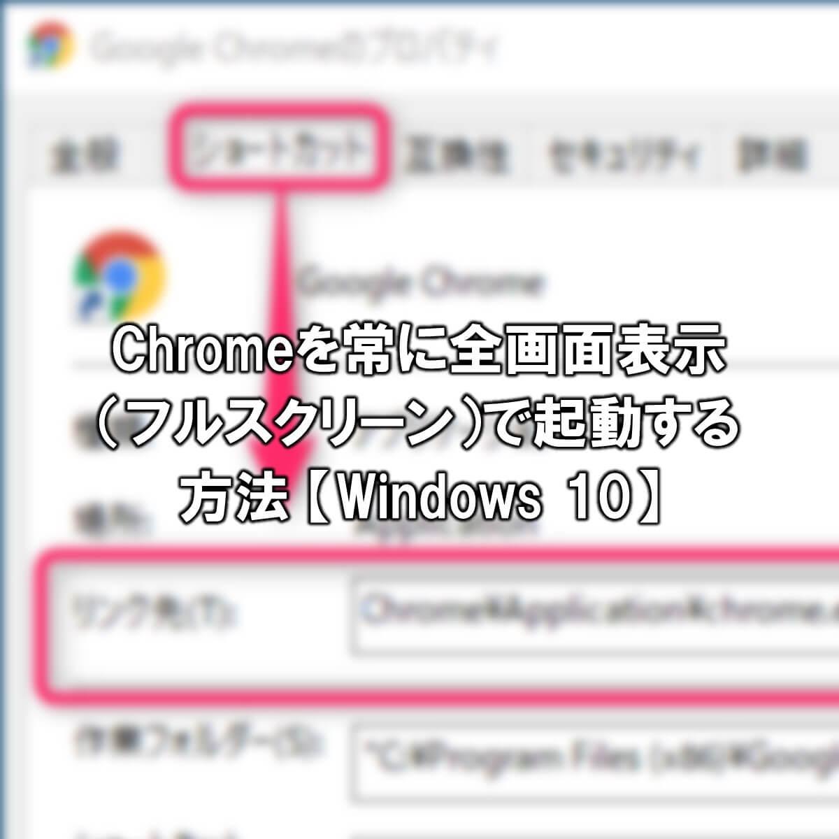 Chromeを常に全画面表示(フルスクリーン)で起動する方法