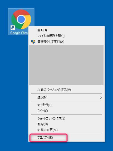 Chromeのプロパティを開く