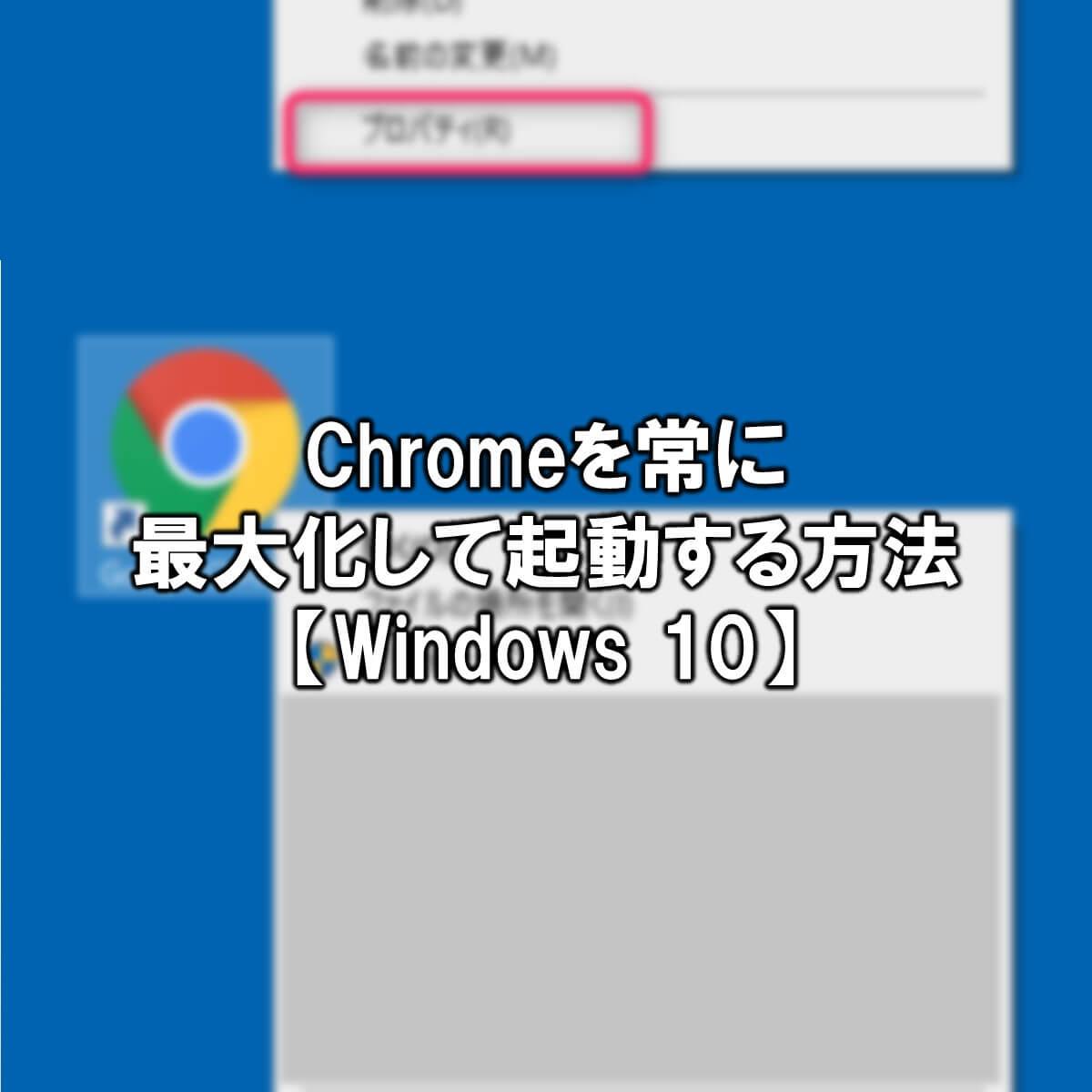 Chromeを常に最大化して起動する方法【Windows 10】