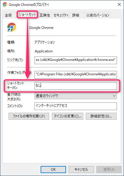 Chromeのプロパティのショートカットキー登録欄