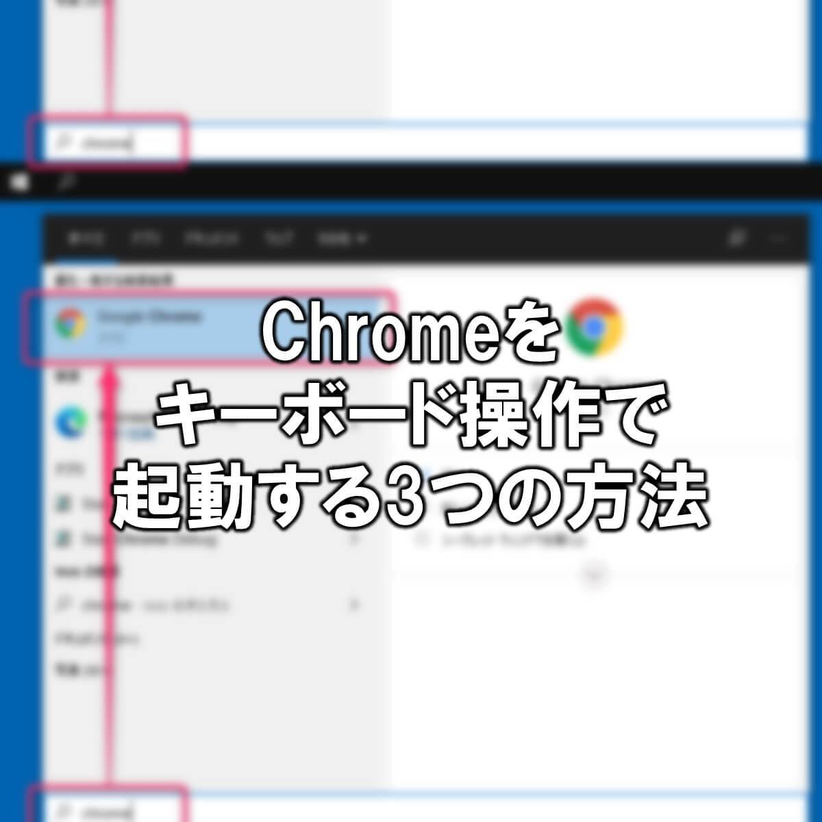 Chromeをキーボード操作で起動する3つの方法