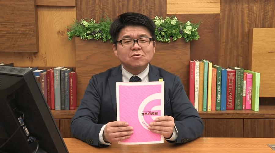 フォーサイト宅建士講座 合格必勝編を手に取る講師