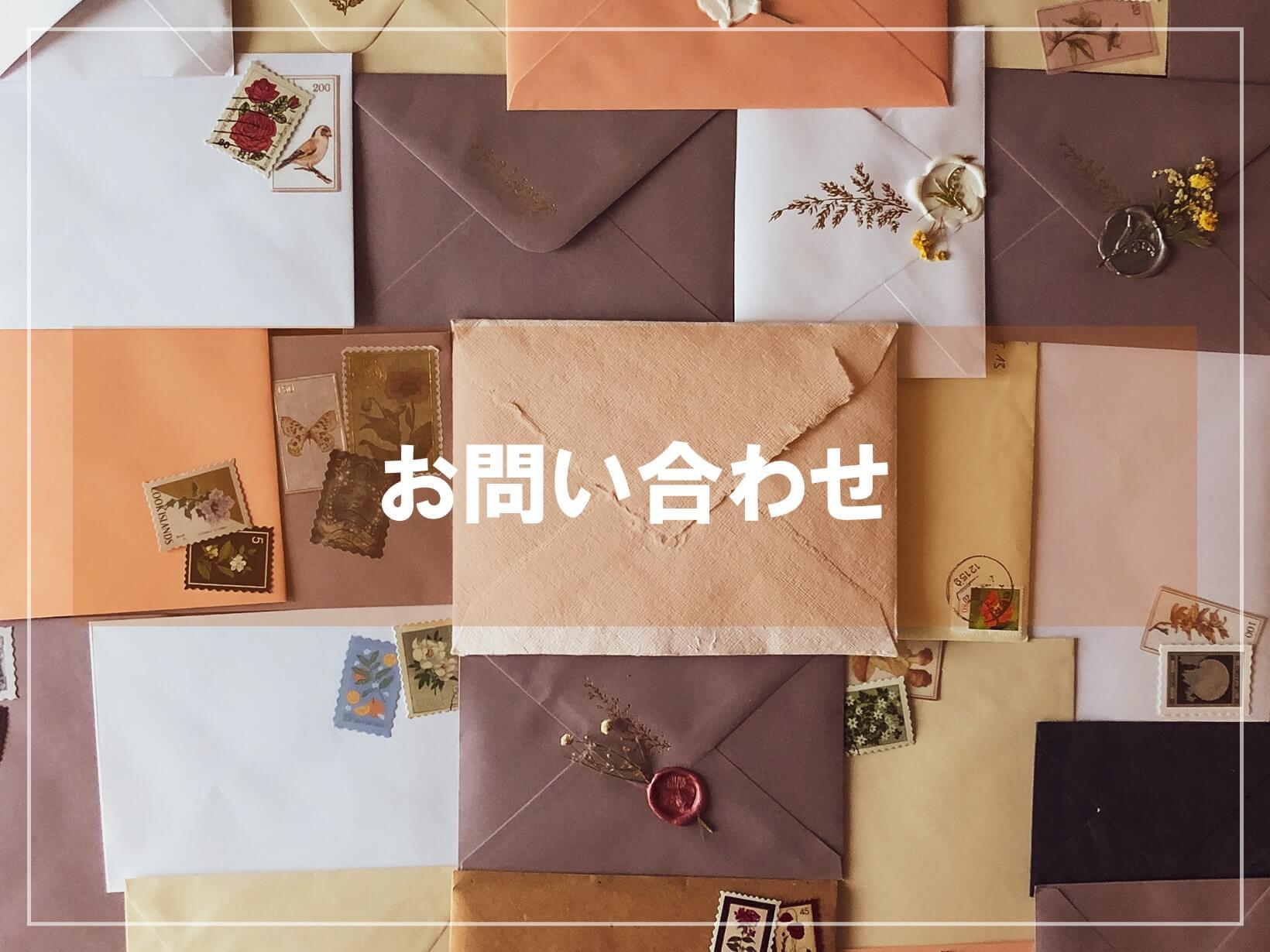 お問い合わせ Contact information