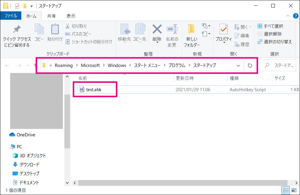 ファイルをスタートアップフォルダに移動