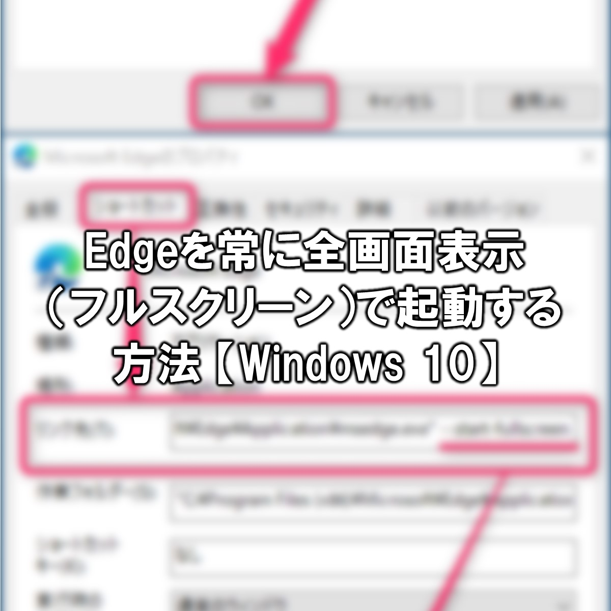 Edgeを常に全画面表示(フルスクリーン)で起動する方法