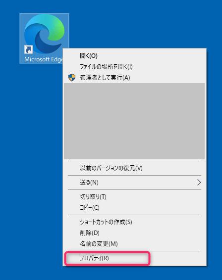デスクトップで「プロパティ」にアクセス