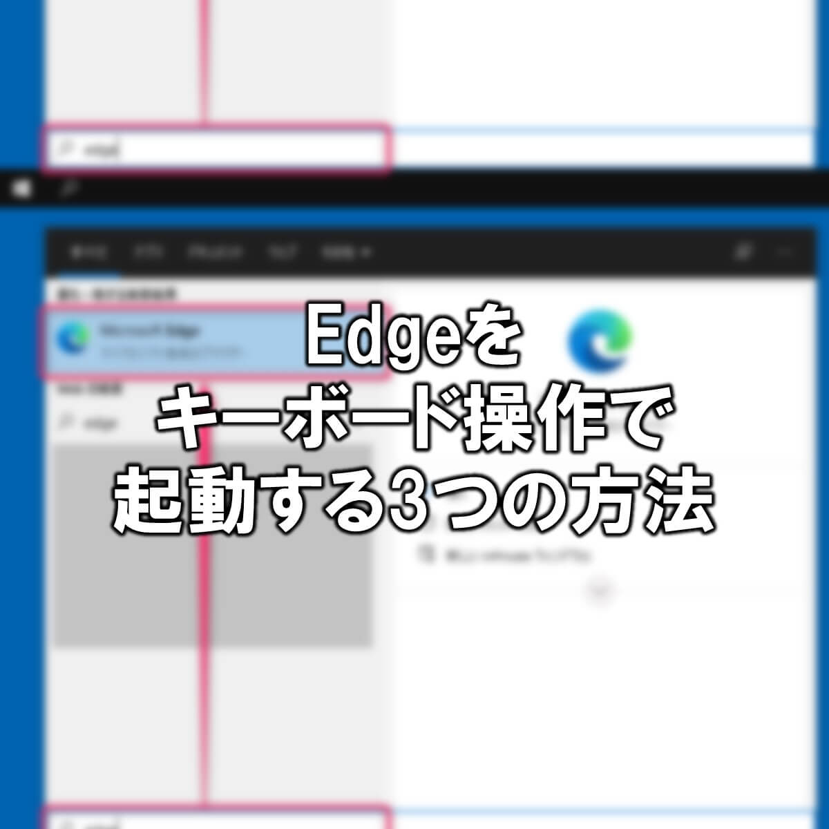 Edgeをキーボード操作で起動する3つの方法