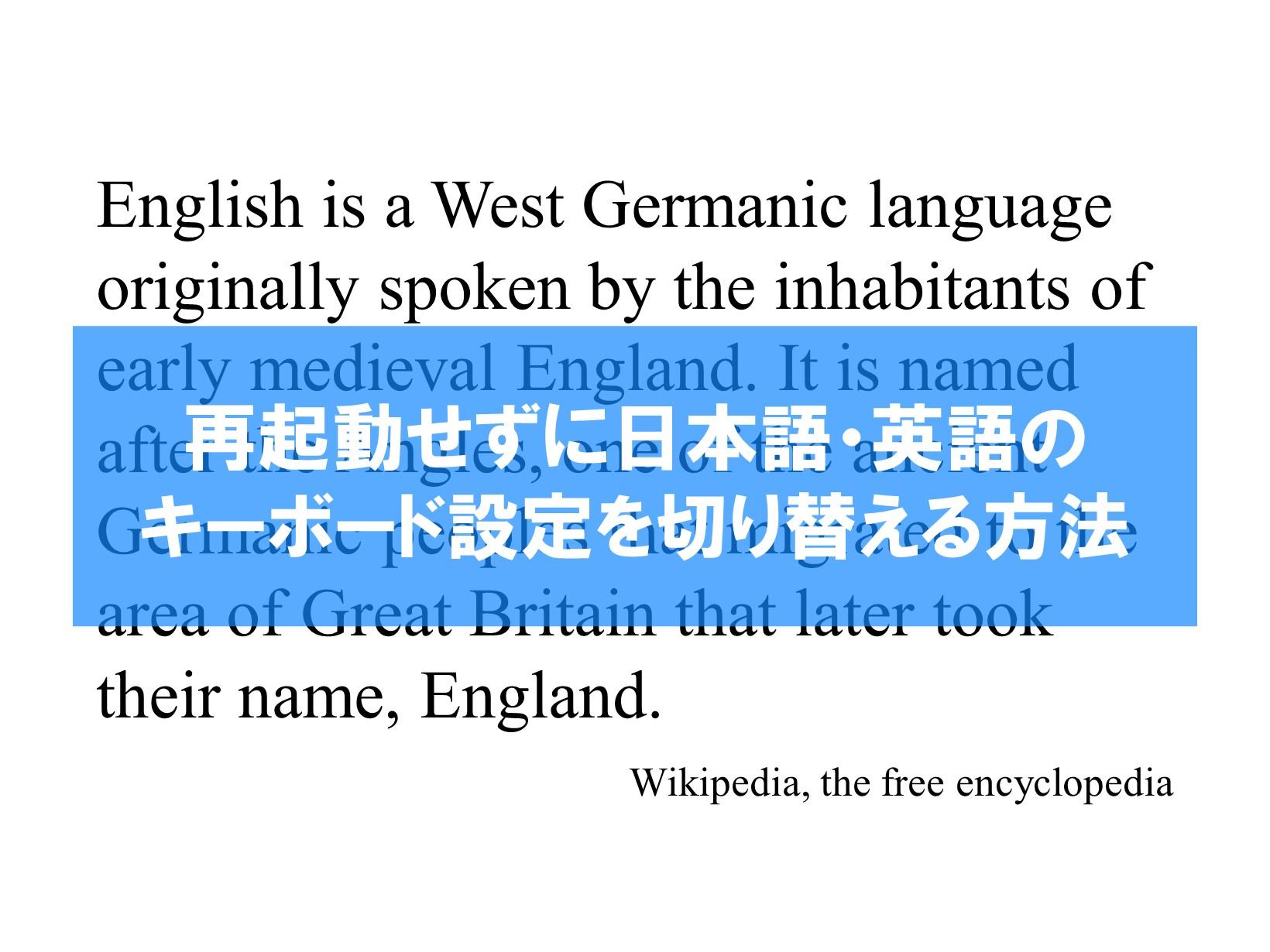 再起動せずに日本語・英語のキーボード設定を切り替える方法