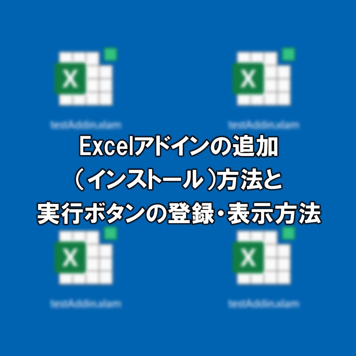 Excelアドインの追加(インストール)方法と実行ボタンの登録・表示方法