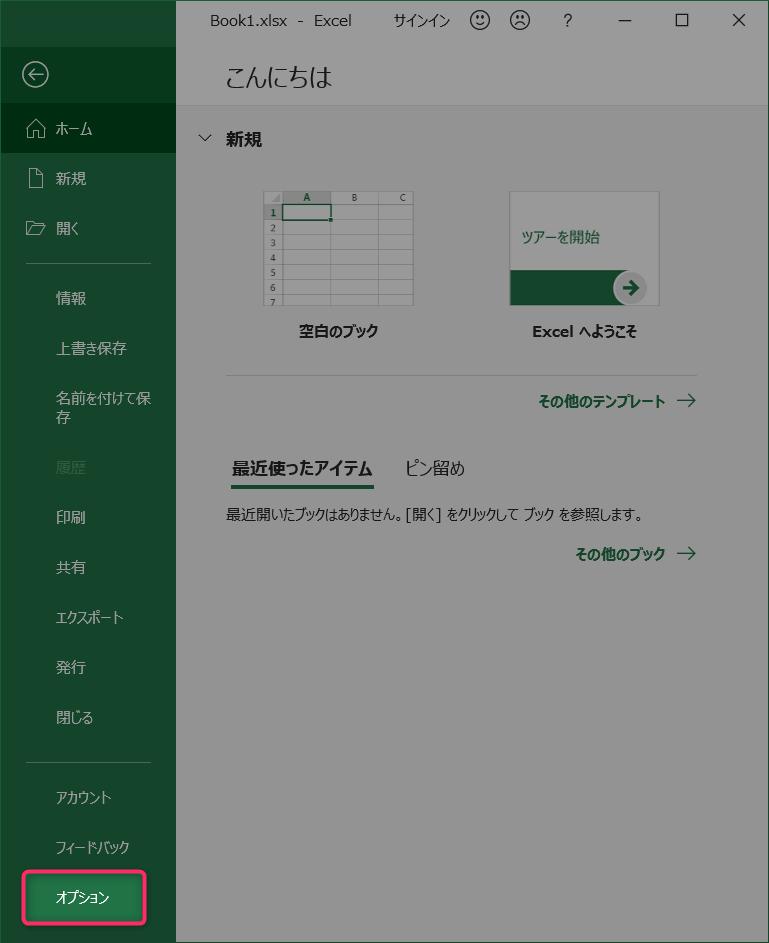 エクセル 「オプション」をクリック