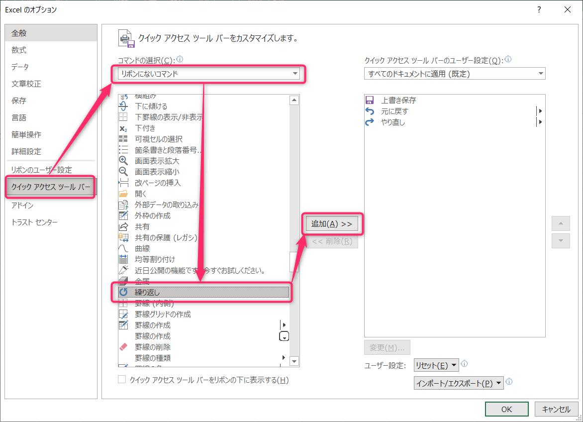 エクセル 「クイックアクセスツールバー」をクリックし、「リボンにないコマンド」を選択し、一覧にある「繰り返し」をクリックし、「追加」をクリック