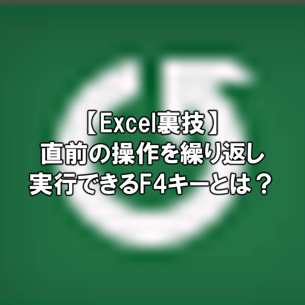 【Excel裏技】直前の操作を繰り返し実行できるF4キーとは?