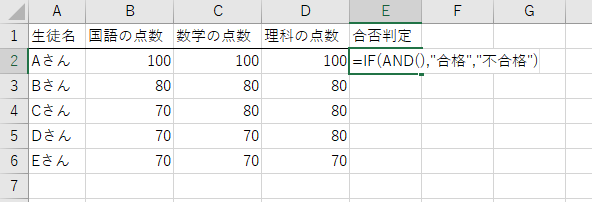 IF関数とAND関数を組み合わせる