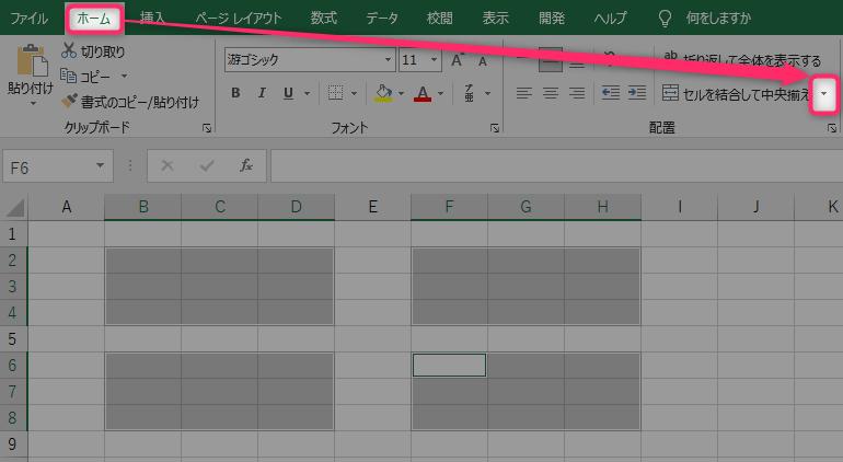 エクセル 一括セル結合 「▼」をクリック