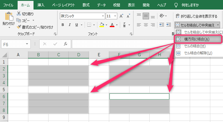 エクセル 一括セル結合 「横方向に結合」の機能を使う方法