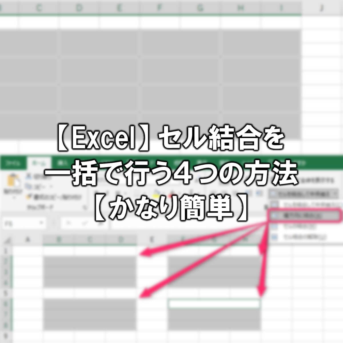 【Excel】セル結合を一括で行う4つの方法【かなり簡単】