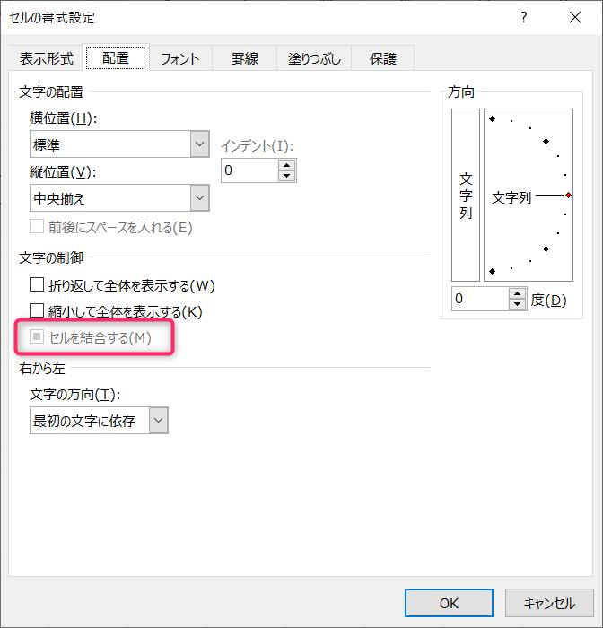 エクセル 「セルの書式設定」でセル結合不可