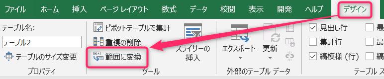 エクセル 「範囲に変換」をクリック