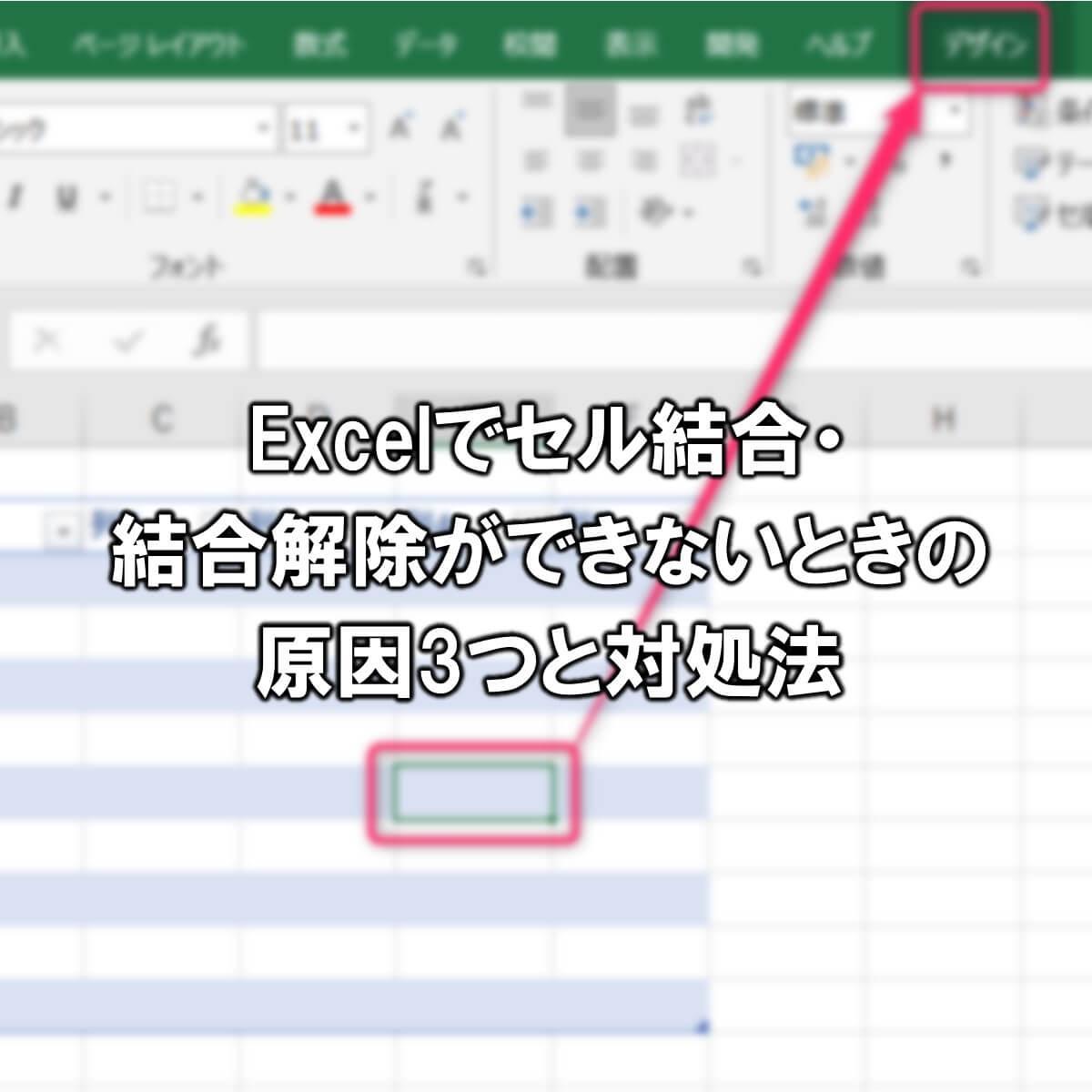 Excelでセル結合・結合解除ができないときの原因3つと対処法