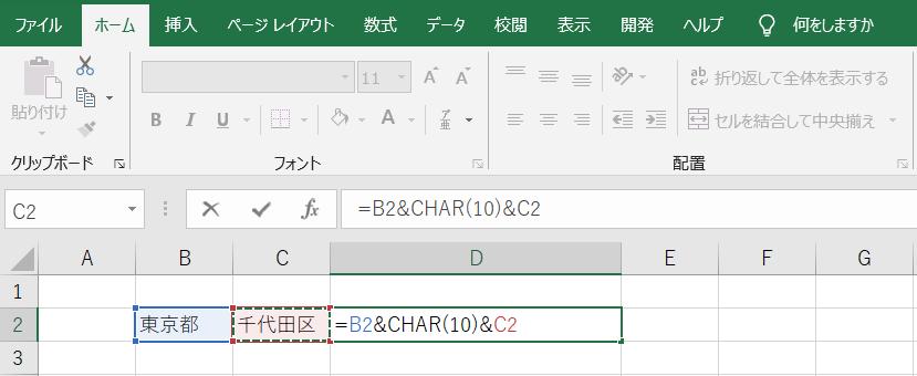 エクセル CHAR(10)を入力