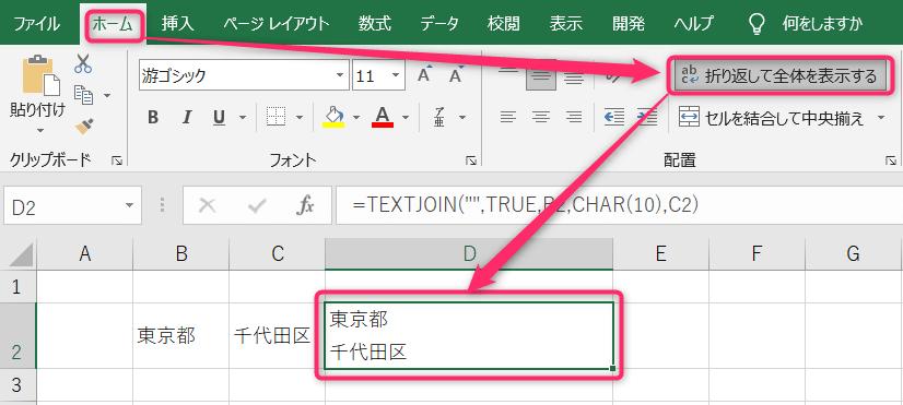 エクセル 「折り返して全体を表示する」を適用