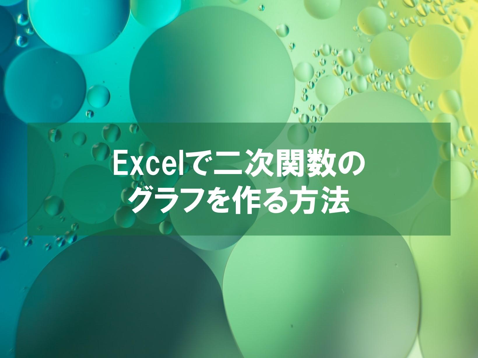 【Excel】二次関数のグラフを作る方法【簡単】