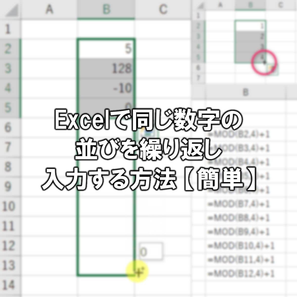 Excelで数字の並び(連番等)を繰り返し入力する方法