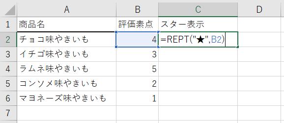エクセル REPT関数を入力