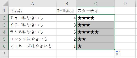 エクセル オートフィルで他のセルも星で表示