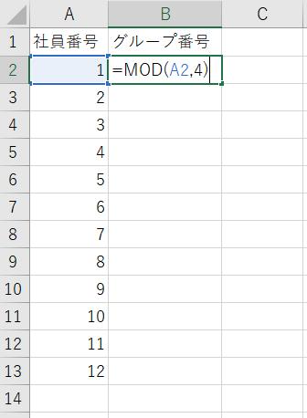 エクセル MOD関数を入力