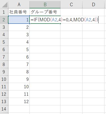 エクセル IF関数とMOD関数を入力