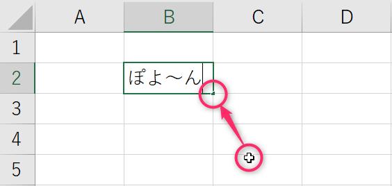 エクセル 隣接する複数のセルに同じ文字を繰り返し入力する方法 ポインタをセル右下に近づける